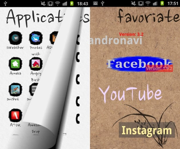 ssLauncher:雑誌のようにページをめくるアニメーションで画面移動(左)オリジナルのショートカットアイコンを作ることもできる(右)