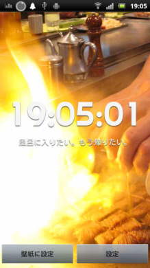 もう帰りたい時計 for Android:ライブ壁紙の設定画面