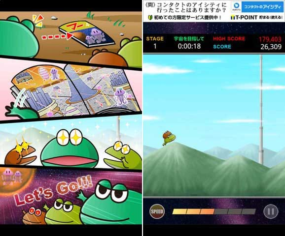 宇宙カエル兄弟:宇宙に行きたい。それはカエルのロマン!(左)足場に届かない、そんな時は非情な選択を迫られる!?(右)