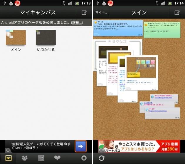 lino:登録すると2つのキャンバスが表示される(左)「メイン」には使い方の付箋が貼られている(右)