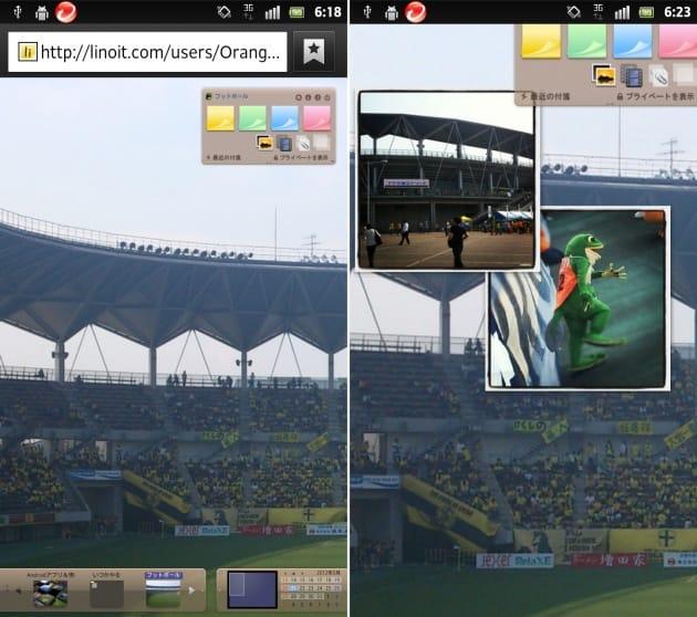 lino:作成したキャンバスにメモや画像を貼る。Webブラウザ画面(左)アプリ画面(右)