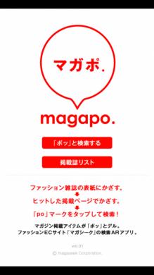 マガポ.:トップ画面