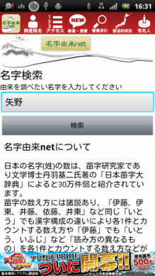 名字由来net:名字を入力して検索