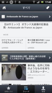 NAVERまとめリーダー:フィード画面