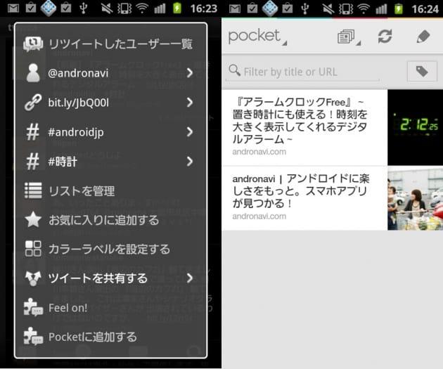 Pocket:『twicca』でのページ登録画面(左)ツイートがそのまま追加される(右)