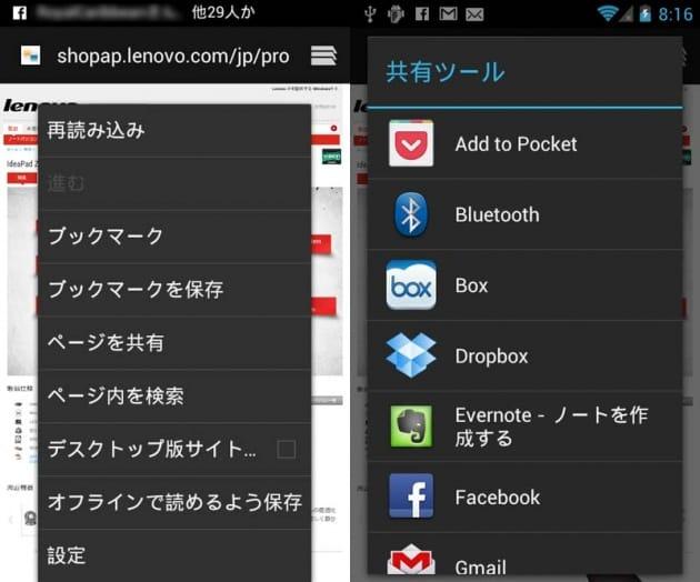 Pocket:登録したいページのメニューから共有を実行(左)「Add to Pocket」をタップでページを登録(右)