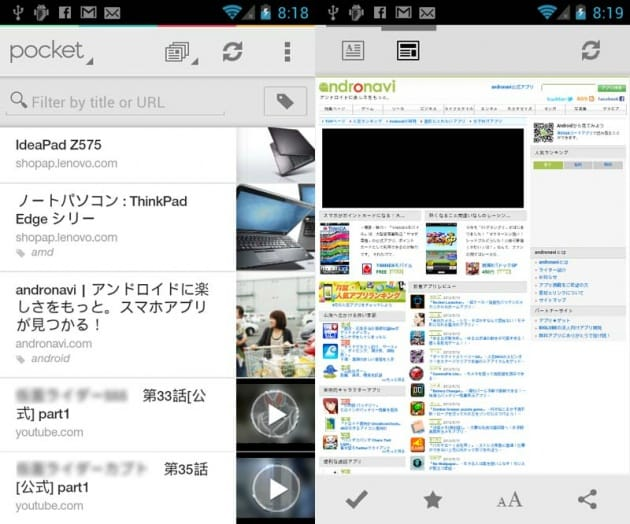 Pocket:アプリを起動すると登録したページが表示(左)タップすると、そのページを表示する(右)