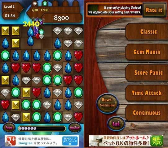 Swiped:魔法使いを巻き込んで周囲の宝石を消してもらおう!(左)ゲームモードは全部で5種類もある!オススメはクラシックモードだ!(右)