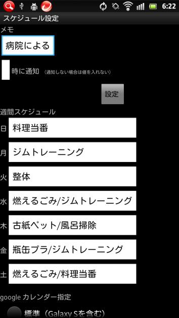 _特盛Widget:スケジュールやメモ登録も簡単