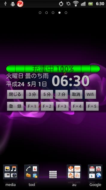 _特盛Widget:アプリの短縮スイッチは5つまで。ボタン名の変更も可能
