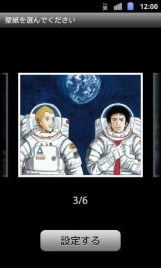 宇宙兄弟ウィジェット:壁紙を選択