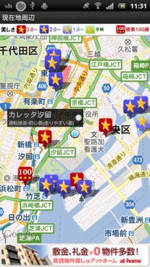 夜景ワールド 全国ドライブ&デートスポットガイド:「GPSで探す」から検索した画面