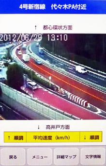 ATIS交通情報:「ライブ映像」画面