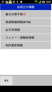 ATIS交通情報:「お役立ち情報」画面
