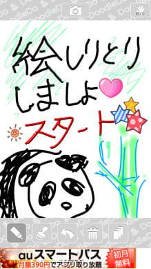 らくがきチャット DoodleDo:チャット画面