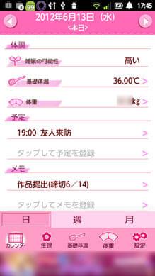 女性のリズム手帳Free:「カレンダー」画面。日、週、月と表示を切り替えられる