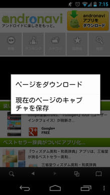 iLunascape - ウェブ ブラウザ:「ページ保存」画面