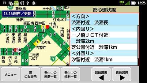ATIS交通情報:「渋滞情報(マップ)」の「画/文字表示」画面