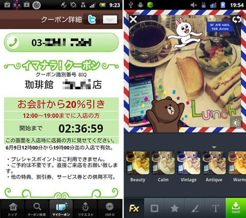 上島珈琲店・珈琲館:クーポン画面(左)食べたセットメニューの写真(右)
