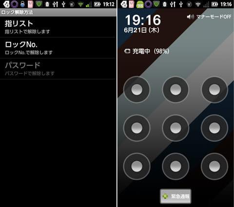「ロック解除方法」画面(左)ロック解除画面(右)