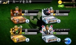 Big Win Soccer:ポイント1