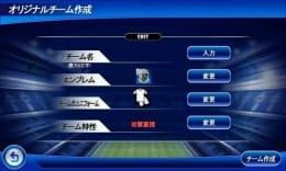 サッカースーパースターズ2012:ポイント1