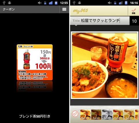 【公式】松屋フーズクーポンアプリ:クーポン画面(左)食べたメニュー写真(右)