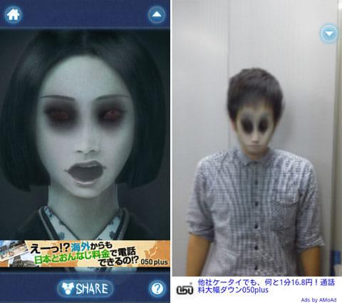 呪顔 FREE:サンプル画像もなかなかの怖さ(左)呪怨に出てきそうな顔になった(右)