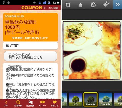 (株)モンテローザ公式アプリ:クーポン画面(左)飲み食べしたメニューの写真(右)