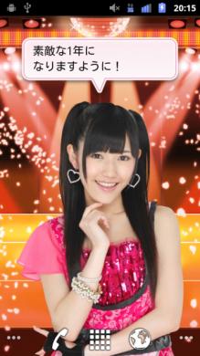 AKB48 公式ライブ壁紙:次世代のセンターから祝ってもらいました。ありがとう、まゆゆ!