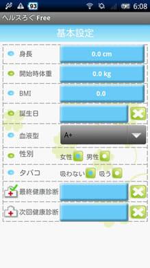 ヘルスろぐ Free(健康・運動・体重・血圧管理):「基本設定」画面