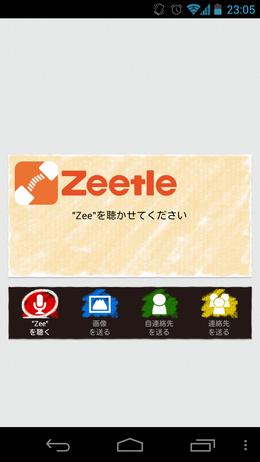 Zeetle(音で簡単送信)