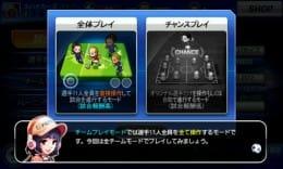 サッカースーパースターズ2012:ポイント3