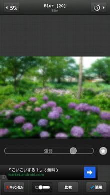 PicsPlay – FX Photo Editor:スライドバーでエフェクトの強さを自在に調節できる