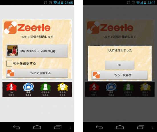 Zeetle(音で簡単送信):ギャラリーなどから送信したい画像を選択しよう