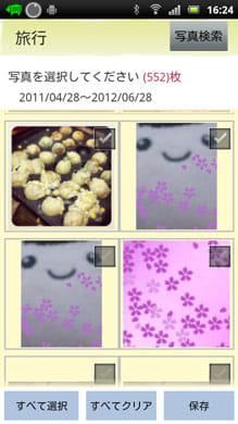 3Q写真管理:画像選択画面