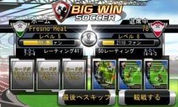 Big Win Soccer:ポイント4
