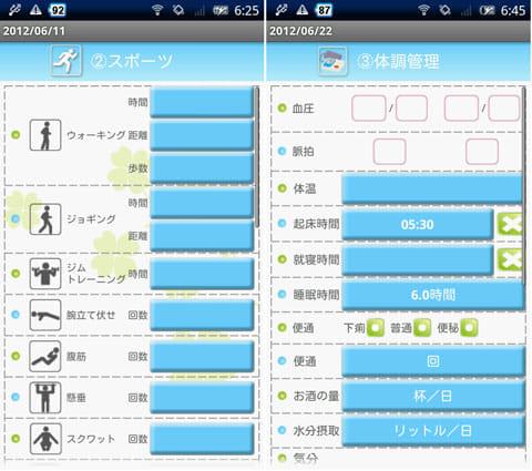 ヘルスろぐ Free(健康・運動・体重・血圧管理):「スポーツ」画面(左)「体調管理」画面(右)