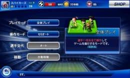 サッカースーパースターズ2012:ポイント4