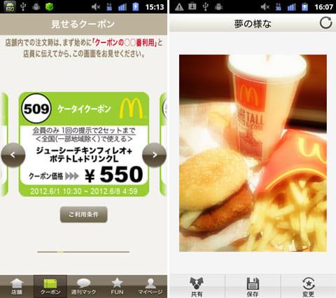 マクドナルド公式アプリ:クーポン画面(左)食べたセットメニューの写真(右)