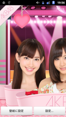 AKB48 公式ライブ壁紙