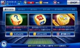 サッカースーパースターズ2012:ポイント5
