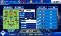 サッカースーパースターズ2012:ポイント6