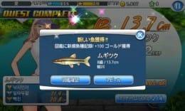 釣りマスター:ポイント7