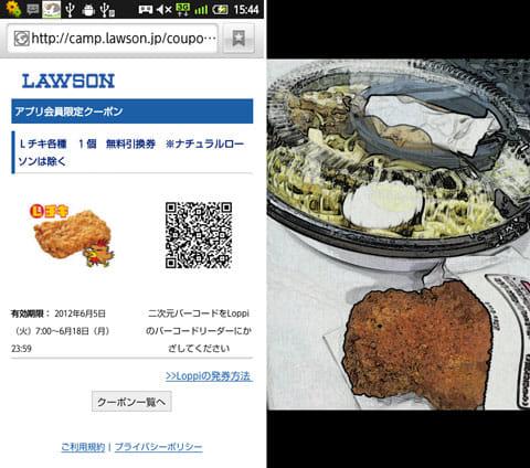 LAWSON:アプリからブラウザへ移って見られるクーポン画面(左)購入した品の写真(右)