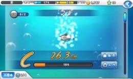釣りマスター:ポイント8