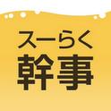 『スーパーらくらく幹事さん』~あっという間にお店の予約完了!電話、インターネット検...