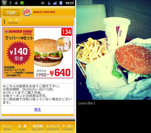 バーガーキング:クーポン画面(左)食べたセットメニューの写真(右)