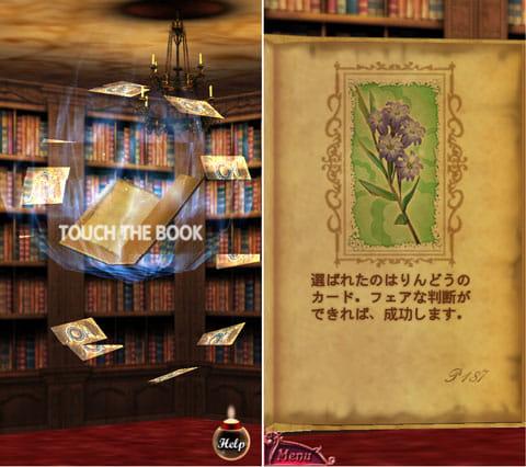 書物占い~ビブリオマンシー~:本をタップ(左)結果。言葉の通り、素直に従ってみようと思いました(右)
