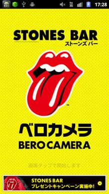 ベロカメラ
